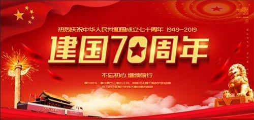 火狐体育开户火狐体育app安卓版火狐体育app官网有限公司 举行升旗仪式庆祝祖国70周年华诞